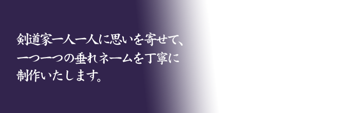 垂れネーム通販、剣道家一人一人に思いを寄せて、一つ一つ丁寧に制作いたします 信州中野市 五岳館