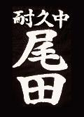 垂れネーム 書体イメージ