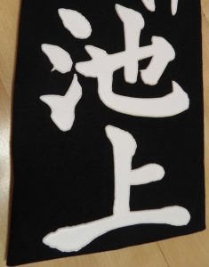 手書き垂れネーム